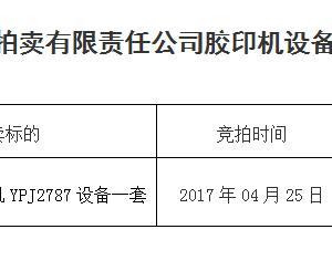马鞍山市远程拍卖有限责任公司274期拍卖公告