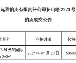 马鞍山市远程拍卖有限责任公司296期拍卖成交公告