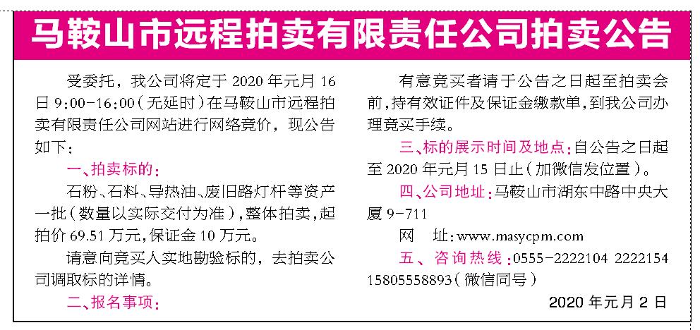 马鞍山市远程拍卖有限责任公司591期拍卖公告(废