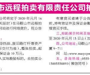 马鞍山市远程拍卖有限责任公司591期拍卖公告(废旧一批)