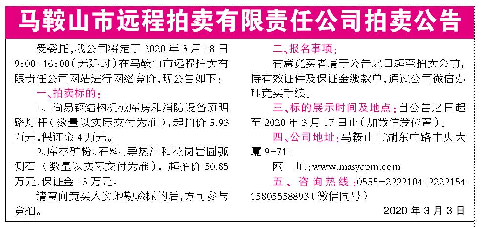 马鞍山市远程拍卖有限责任公司第600期拍卖公告