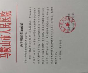 马鞍山市远程拍卖有限责任公司第627期 拍卖顺延公告